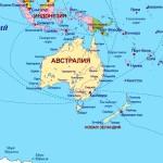 Океания и Австралия